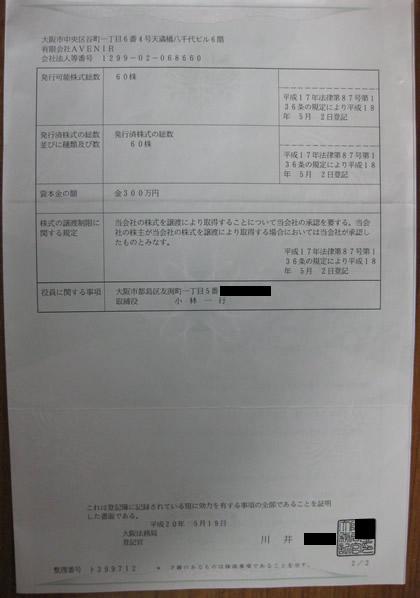 特例有限会社の登記事項証明書